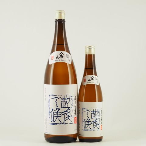 【日本酒】「八海山 しぼりたて原酒 越後で候 青ラベル」入荷致しました!