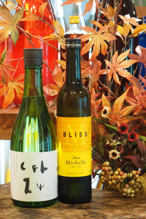 日本酒「澤の花 Beau Michelle 貴醸酒」「亀泉 CEL-24 火入れ」