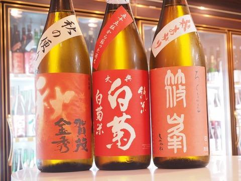 日本酒「ろくまる」「大典白菊」「賀茂金秀」