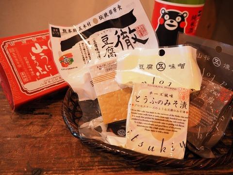 【予告】豆腐の味噌漬け & 山うに