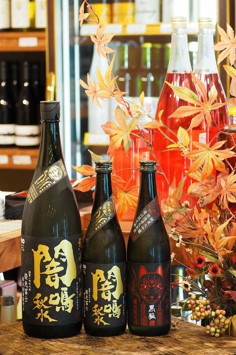 【日本酒】栄光富士「黒狐 Black Fox」「闇鳴秋水」