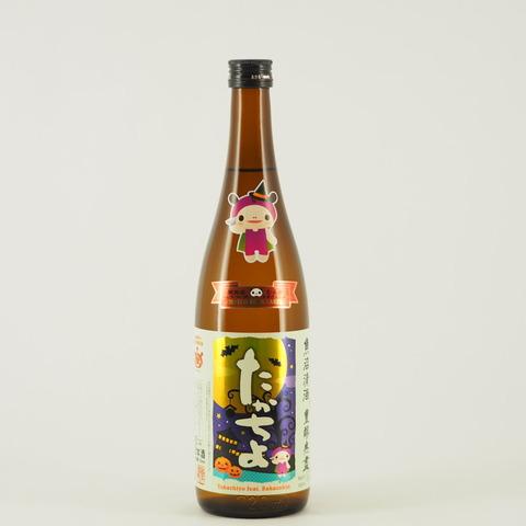 【日本酒】「たかちよ Halloween さかずきんVer 」入荷致しました!