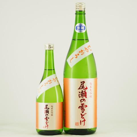 【日本酒】 秋酒「尾瀬の雪どけ 純米大吟醸 ひやおろし」入荷致しました!