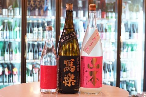日本酒「麒麟山」「寫樂」「山本」