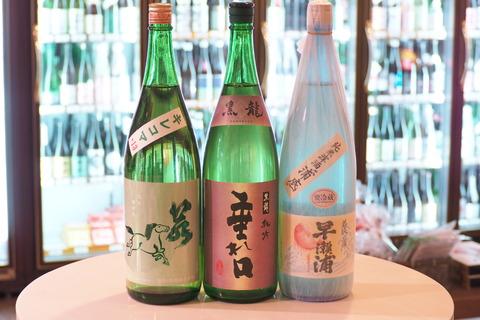 日本酒「若駒」「黒龍」「早瀬浦」
