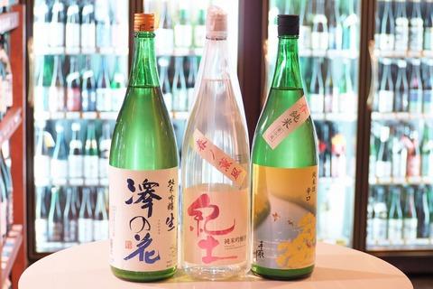 日本酒「澤の花」「紀土」「手取川」