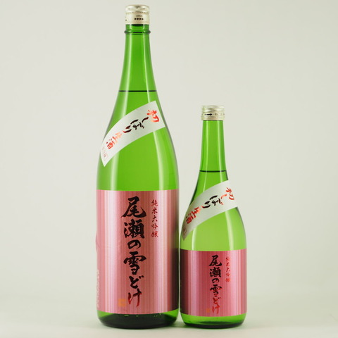 【日本酒】「尾瀬の雪どけ 純米大吟醸 初しぼり」入荷致しました!
