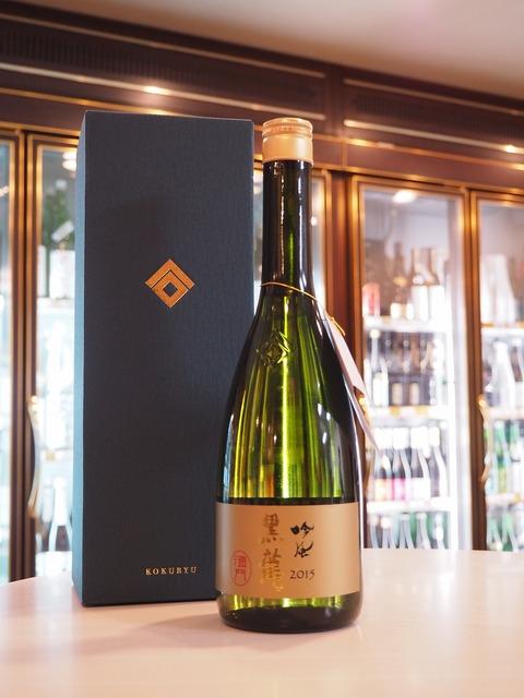 日本酒『黒龍 吟風』 入荷しました!facebookメッセンジャーが〇〇な機能を搭載。