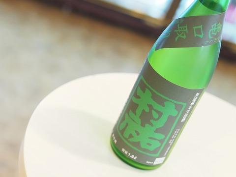 日本酒「村祐 亀口取り」入荷!ロシアの菜園付きセカンドハウス「ダーチャ」以上の衝撃。