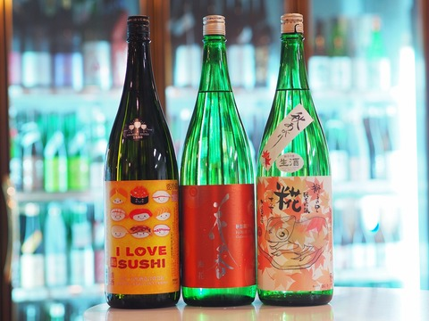 日本酒「I LOVE SUSHI」「オリゼー」「花の香」 #秋 #秋あがり #かやのみ