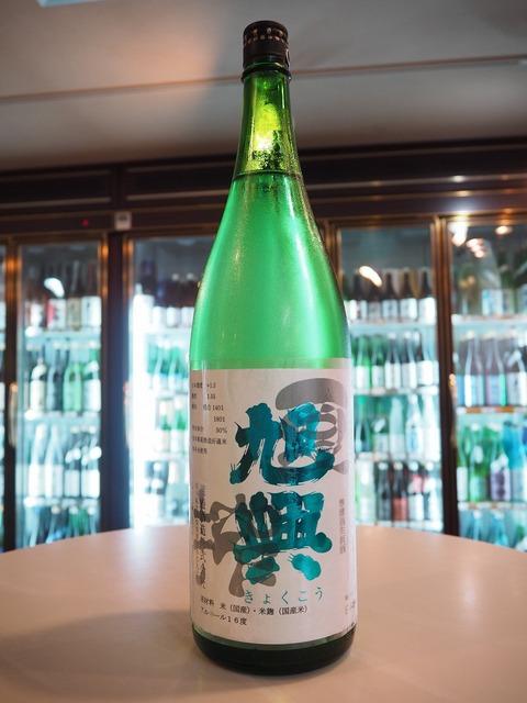 日本酒「旭興 夏のしぼりたて」入荷!