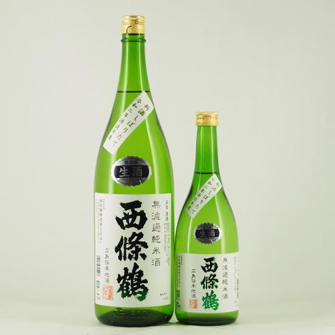 【日本酒】「西條鶴 無濾過生純米酒 しぼりたて 生」入荷しました!