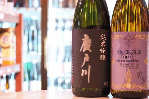 日本酒「廣戸川」「三連星」 #日本酒 #伊勢五本店