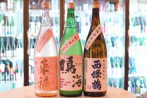日本酒「来福」「鳴海」「西條鶴」