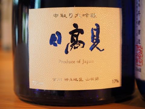 日本酒『日高見』中取り大吟醸 ベネチアン・ボトル 入荷!