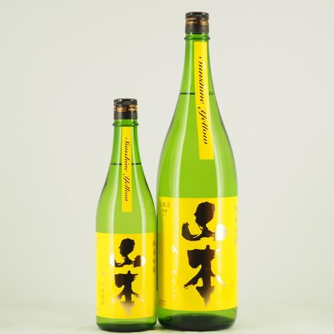 【日本酒】「山本サンシャインイエロー」入荷しました!