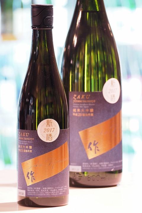 日本酒「作 新酒」入荷! #日本酒  #新酒 #作