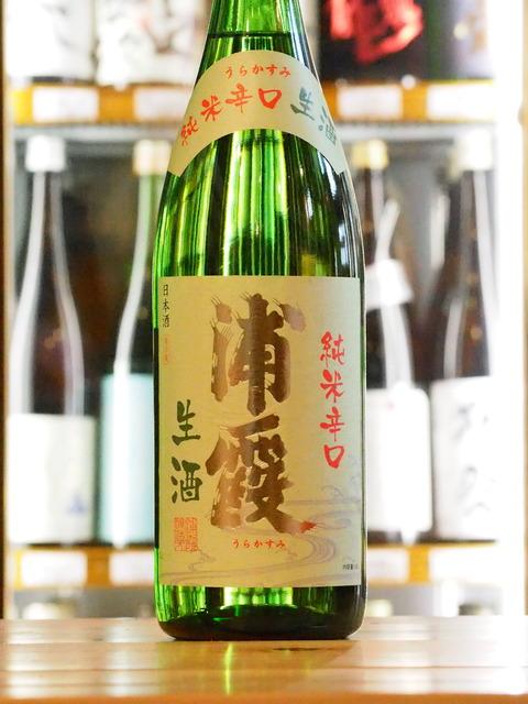 日本酒「浦霞」が入荷いたしました!
