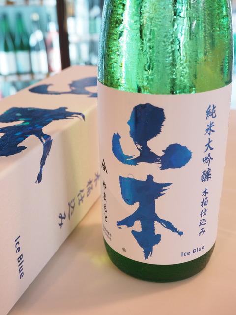 新商品「山本」純米大吟醸 アイスブルー 入荷