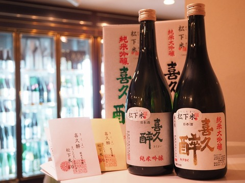 """【再掲】喜久醉(きくよい) """"松下米"""" 限定酒 入荷しました!これを造る青島酒造についても書かれています。 #日本酒"""