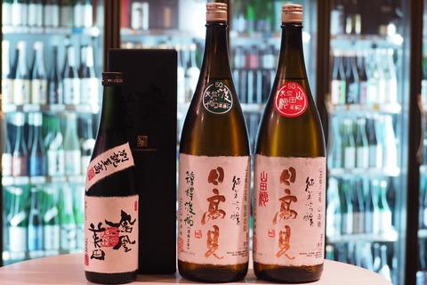 日本酒「日高見」「鳳凰美田」 #日本酒 #日高見 #鳳凰美田 #伊勢五本店