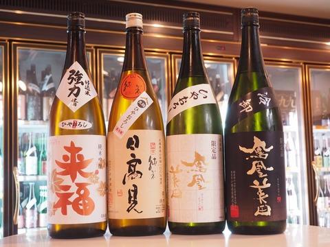 日本酒「来福」「日高見」「鳳凰美田」入荷