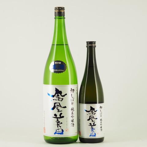 【日本酒】「鳳凰美田 初しぼり 純米吟醸」入荷致しました!