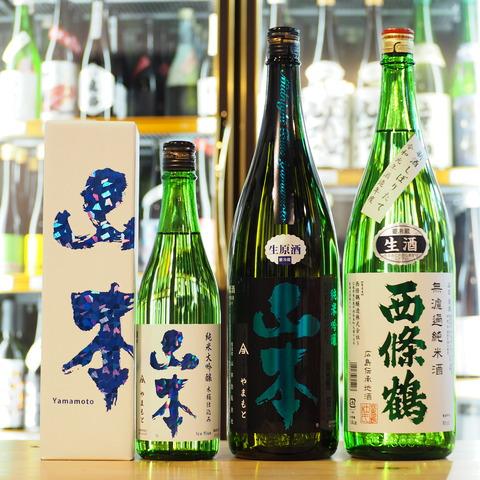 【日本酒】「山本アイスブルー」「山本ミッドナイトブルー」「西條鶴しぼりたて」