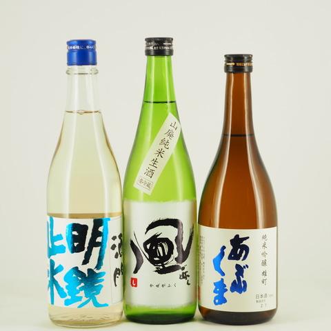 日本酒「明鏡止水」「風が吹く」「あぶくま」入荷しました!
