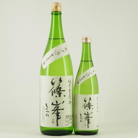 【日本酒】「篠峯 純米 直汲み 無濾過生原酒」入荷致しました!