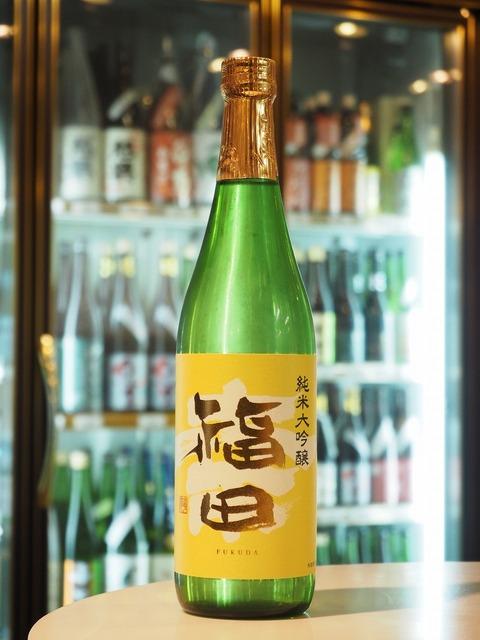 日本酒「福田」純米大吟醸 入荷しました! アルギニンたっぷりなエナジーヌードル