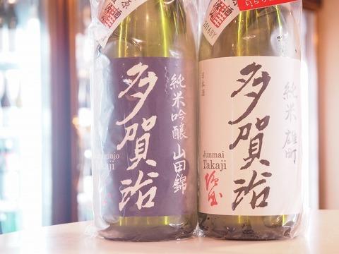 日本酒「多賀治」入荷!ガス感が好きな人にはたまらない一本!