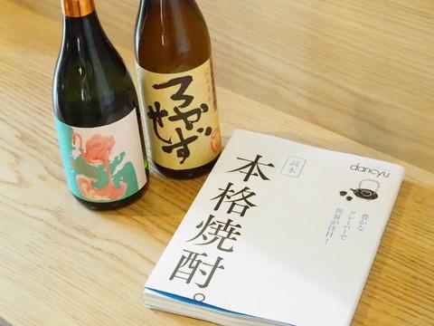 【告知】「dancyu 読本 本格焼酎」が販売となります!
