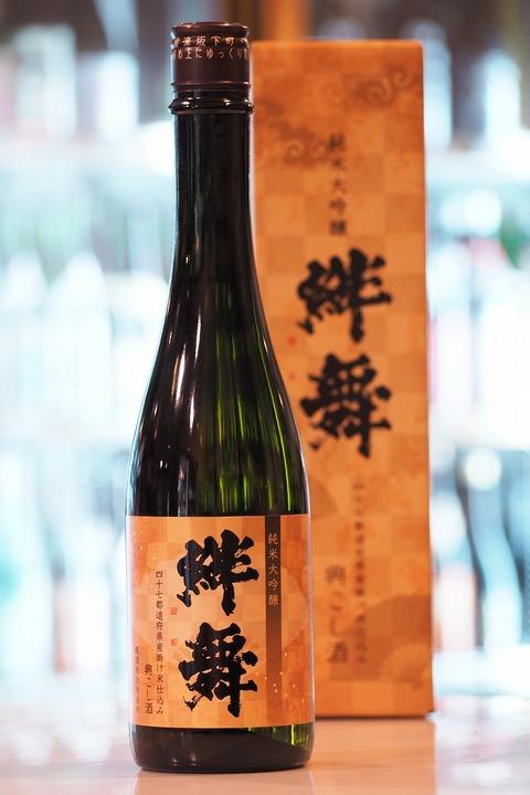 日本酒「絆舞」 #日本酒 #47都道府県 #限定