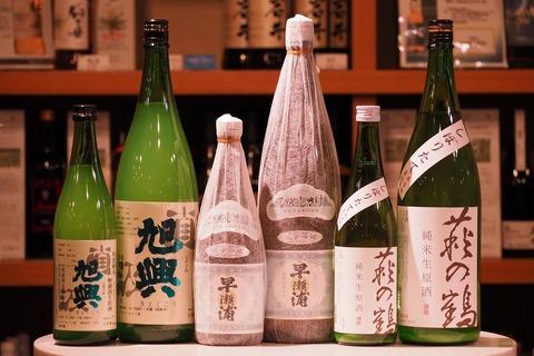 日本酒「旭興」「早瀬浦」「萩の鶴」
