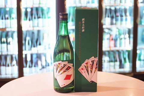 日本酒「山本 秋田ロイヤルストレートフラッシュ」