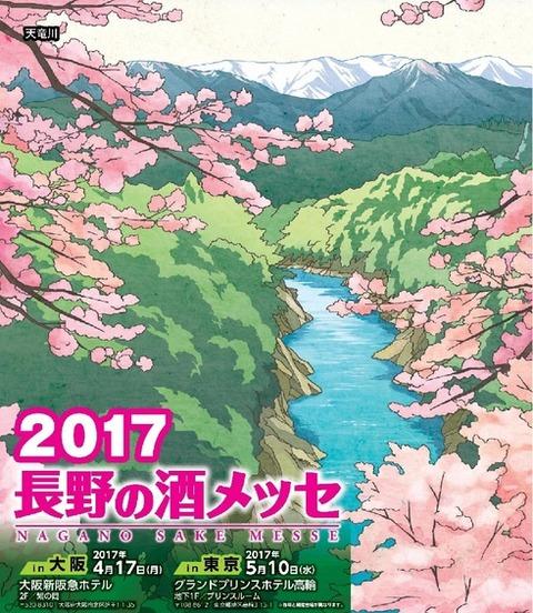 2017 長野の酒メッセ ご紹介
