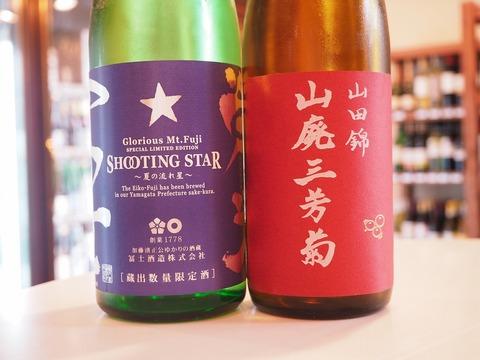 日本酒「榮光冨士」「三芳菊」  NETFLIXはドキュメンタリーが充実していて面白い。