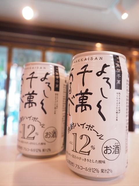 八海山 リキュール「よろしく千萬あるべし 焼酎ハイボール」と「麹だけでつくったあまざけ」再入荷!