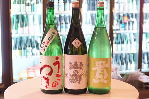 日本酒「うごのつき」「山の壽」「貴」