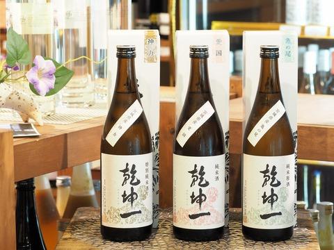 日本酒「乾坤一」明治三大品種シリーズ