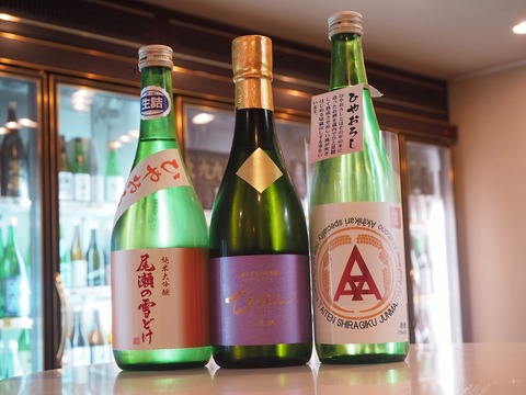 秋のお酒「トリプルA」「ちえびじん」「尾瀬の雪どけ」