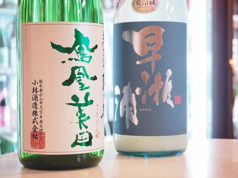 日本酒「鳳凰美田」「早瀬浦」入荷!