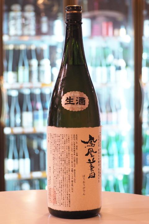 日本酒「鳳凰美田 荒押合併」