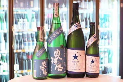 日本酒 夏酒「榮光冨士」「奥播磨」