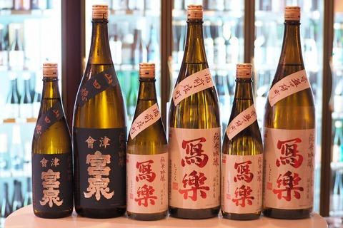 日本酒「寫樂」「宮泉」 #寫樂 #宮泉 #日本酒