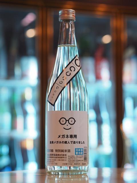 日本酒「メガネ専用」  日本に初めてめがねを持ち込んだ人は?