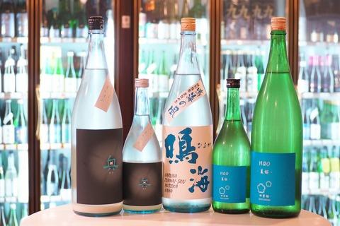 日本酒 夏酒「鳴海」「四季桜」「奥」