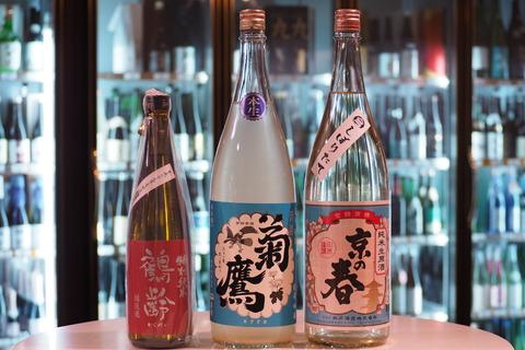 日本酒「鶴齢」「菊鷹」「京の春」 #日本酒 #鶴齢 #菊鷹 #京の春 #伊勢五本店