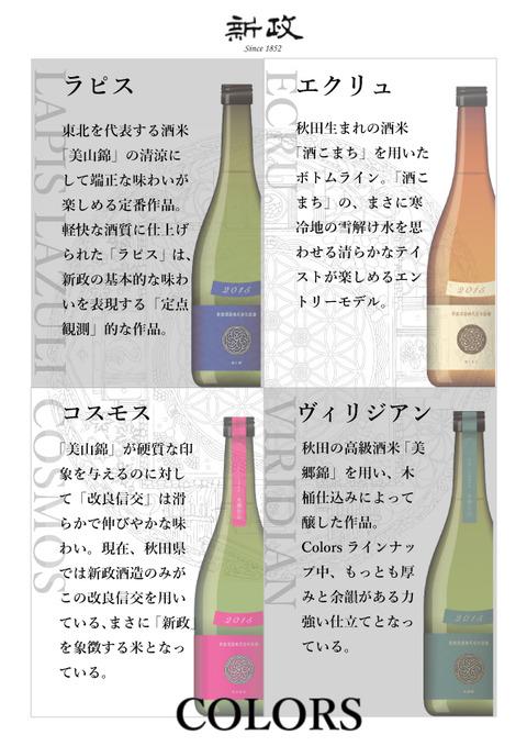【新政 Colors】まとめ